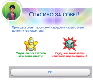 Карточки шансов в The Sims 4: Родители