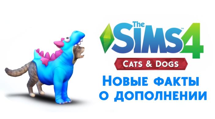 ts4 кошки и собаки