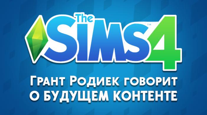 Грант Родиек о будущем контенте The Sims 4