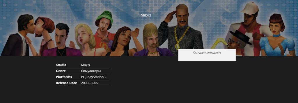 ЕА добавили The Sims 1 на официальный сайт