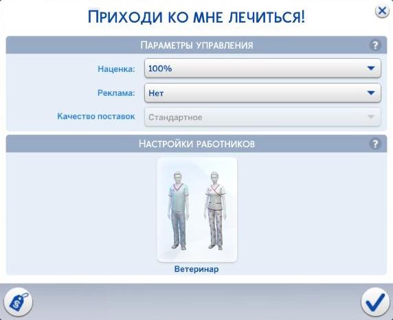ветеринарная клиника симс 4