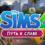 Новое дополнение к The Sims 4 — Путь к славе!
