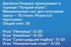 turnir-vzlomotron-itog