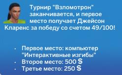 turnir-vzlomotron-itog2