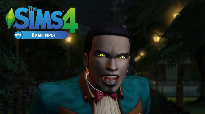 TS4_Vampires_powers
